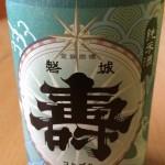 名酒・磐城壽ゲット! http://www.iw-kotobuki.co.jp/